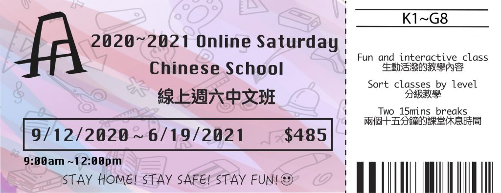 Saturday_School_Web_Banner