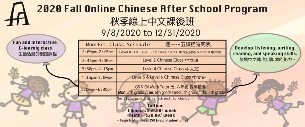 Fall Online After School Program 2020 - Banner