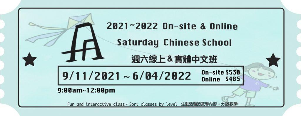 Saturday School Web Banner 2021-2022